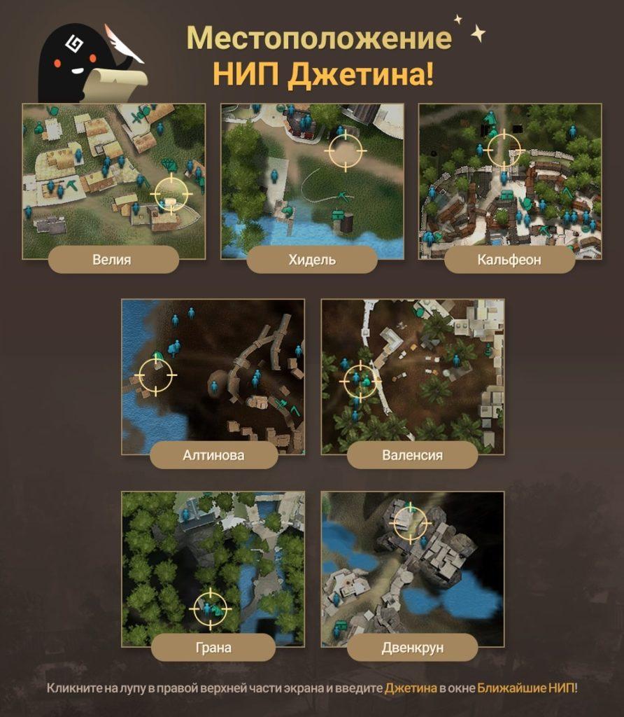 НИП Джетина на карте. фото с официального форума BDO