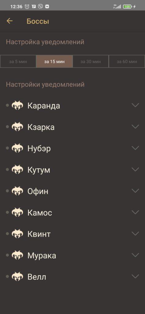 Таймер респа в мобильном приложении